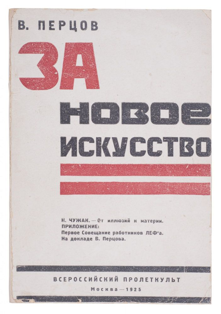 [THE LEFT FRONT: RODCHENKO AND GAN] Reviziya Levogo Fronta v sovremennom russkom iskusstve [i.e. Revision of the Left Front in Modern Russian Art]. V. Pertsov.