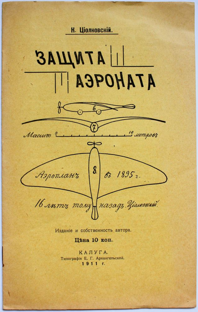 [TSIOLKOVSKY DEFENDING HIS IDEAS] Zashchita aeronata [i.e. The Defence of the Aeronat]. K. E. Tsiolkovsky.