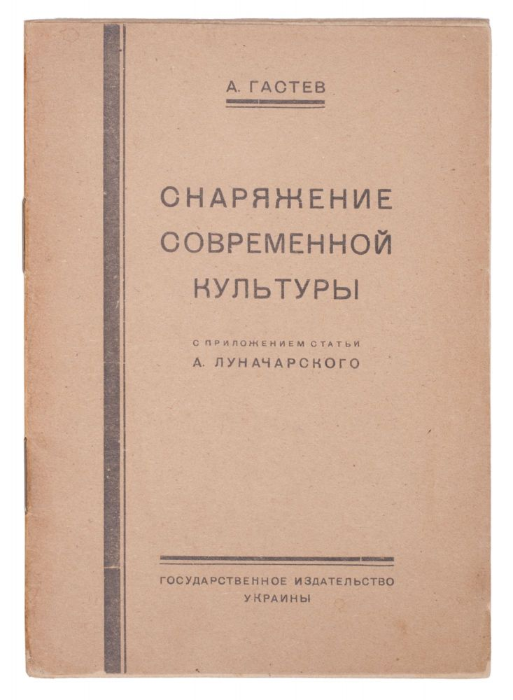 [LUNACHARSKY AND GASTEV ON NEW MEN AND NEW CULTURE] Snariazhenie sovremennoi kultury [i.e. The Organisation of the Modern Culture] / with additional article by Alexander Lunacharsky 'A New Russian Man'. A. Gastev.