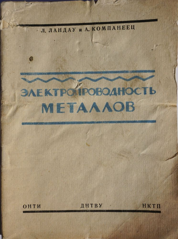 [FIRST BOOK BY LANDAU] Elektroprovodimost' metallov [i.e. The Metal Conductivity]. L. Kompaneets Landau, A.