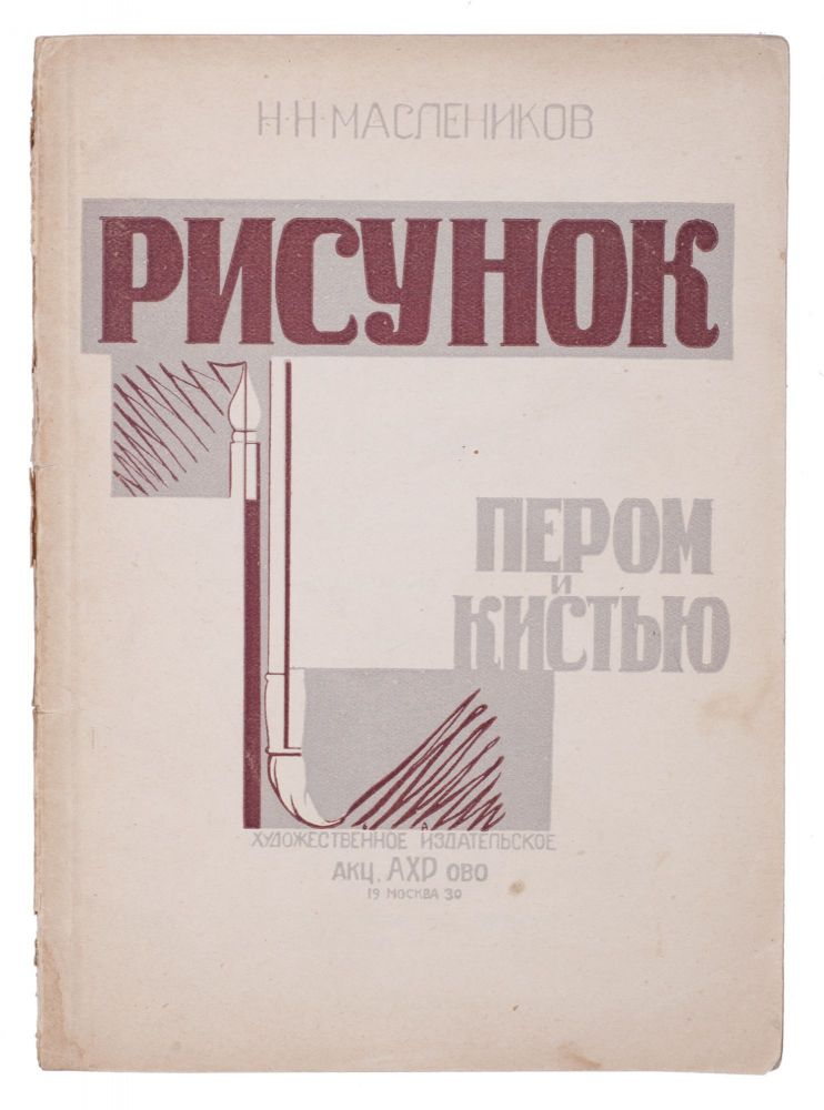 [INK DRAWING FOR WORKERS' CLUB] Risunok perom i kist'iu : posobie dlia izo-kruzhkov i nachinaiushchikh risoval'shchikov [i.e. Drawing by Pen and Brush : Manual for the Art Sections and the Novice Artists]. N. Maslenikov.
