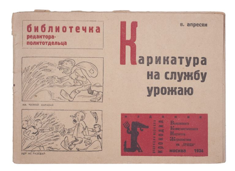 [CARICATURE AND CARTOONS AS PROPAGANDA TOOL] Karikatura na sluzhbu urozhaiu [i.e. Satirical Cartoon for Purposes of Harvesting]. V. Z. Apresyan.