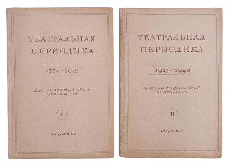 [CULTURE OF THE RUSSIAN THEATRE PERIODICALS] Teatral'naia periodika. Bibliograficheskii ukazatel' : v 2 ch. [i.e. Theatre Periodicals. The Bibliographic Index : in 2 parts] / compiled by V. Vishnevskii