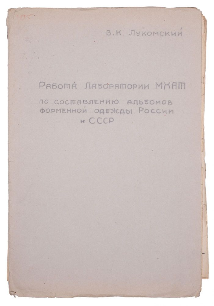 [THEATRE COSTUME DESIGN] Rabota laboratorii MKhAT po sostavleniyu al'bomov formennoi odezhdy Rossii i SSSR [i.e. MHAT Laboratory Work on Albums of Russian and Soviet Uniforms]. V. K. Lukomsky.