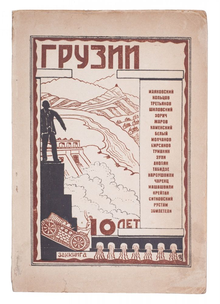 [GUDIASHVILI AS CONSTRUCTIVIST] Gruzii poety i pisateli SSSR [i.e. To Georgia! The poets and writers of USSR. The literary collection]