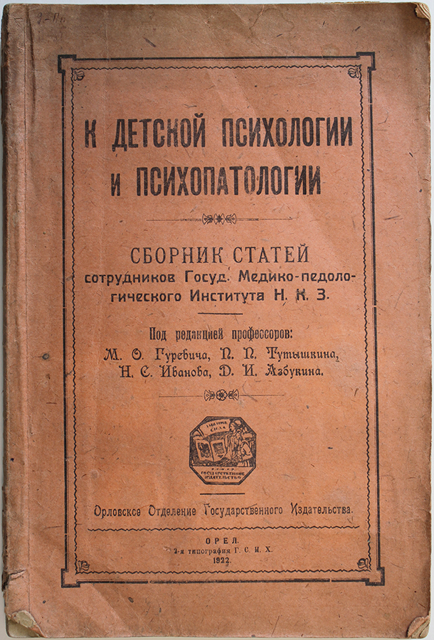 [THE ORIGINS OF SOVIET DEFECTOLOGY] K detskoi psikhologii i psikhopatologii : Sbornik statei sotrudnikov Gosud. Mediko-pedogogichesk. Inst. NKZ [i.e. To Children's Psychology and Psychopathology : Collection of Articles by Scholars of State Medical and Pedagogical Institute of People's Commissariat for Health]