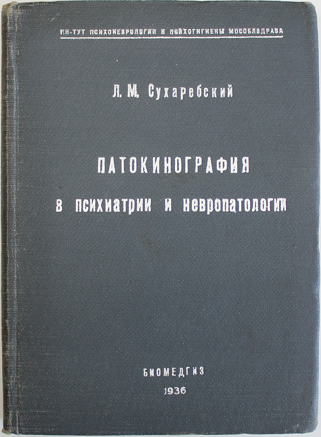 [SOVIET CINEMA THERAPY] Patokinografiia v psikhiatrii i nevropatologii [i.e. Cinema Pathography in Psychiatry and Neuropathology]. L. Sukharebskii.
