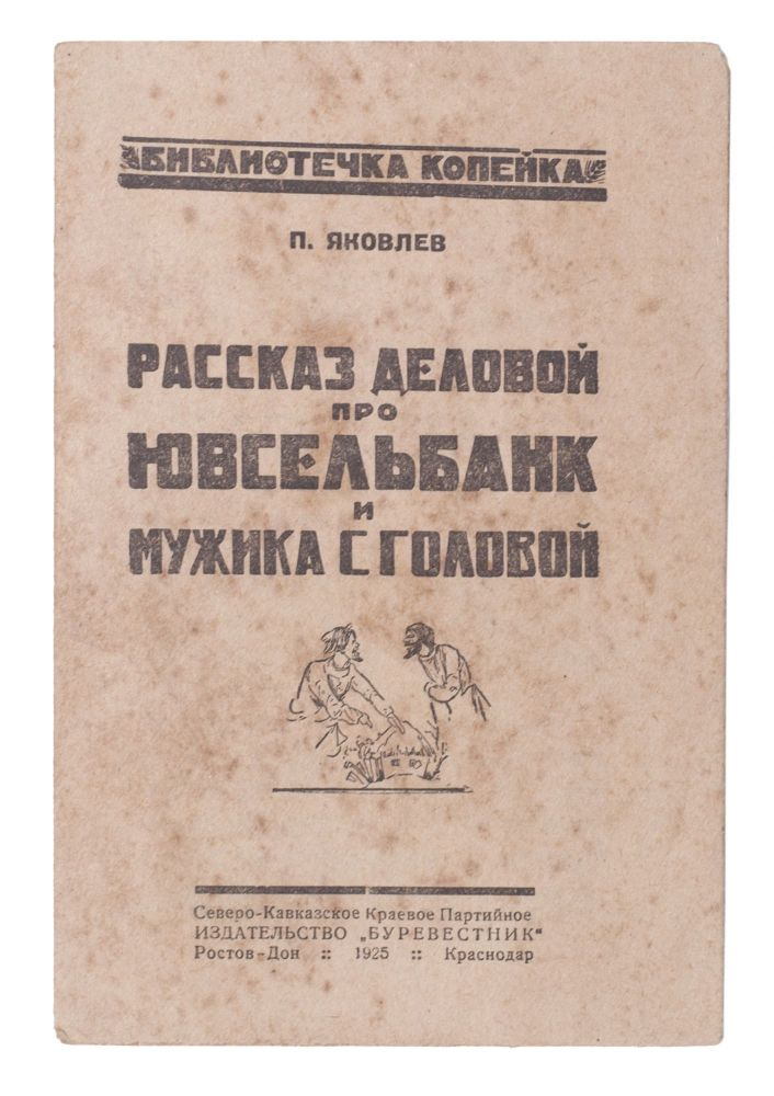 [BANKING PROPAGANDA DURING NEP] Rasskaz delovoy pro Yuvselbank i muzhik s golovoi [i.e. The business tale about Yuvselbank and the guy with a head on his shoulders]. Polien Yakovlev.