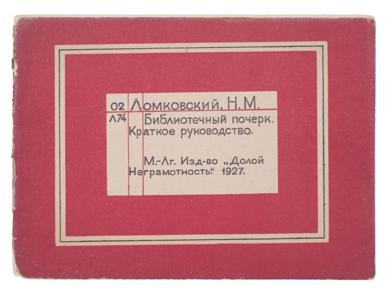 [LIBRARY CATALOGUING] Bibliotechnyi pocherk [i.e. The Library Handwriting]. N. Lomkovskii.