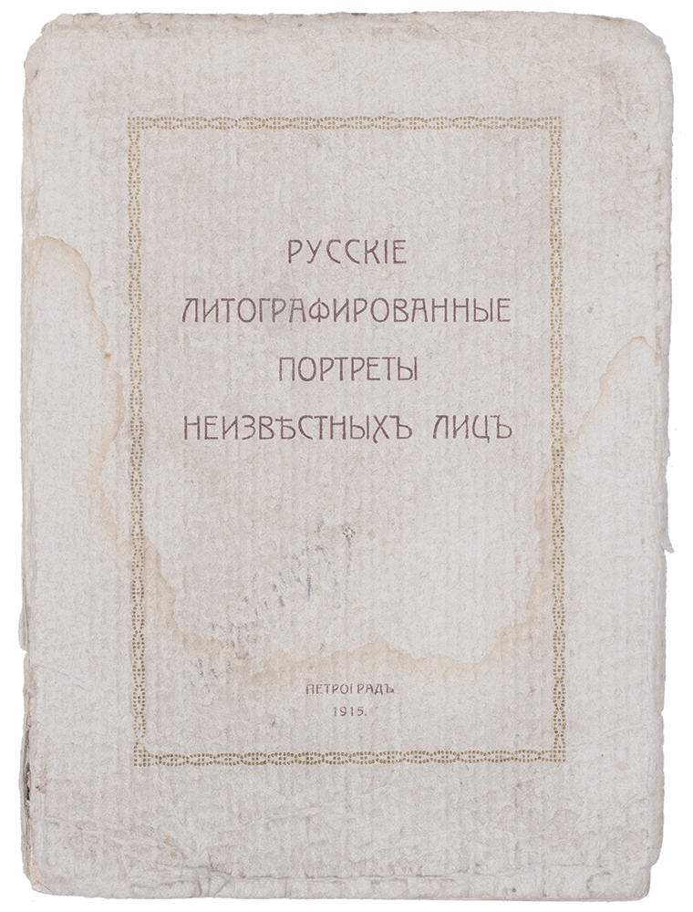 [BEYOND BIBLIOGRAPHY] Russkie litografirovannye portrety neizvestnykh lits [i.e. The Russian Lithographed Portraits of Unknown Persons]