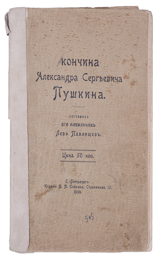 [PUSHKIN'S RELATIVES ABOUT HIM] Konchina Aleksandra Sergeevicha Pushkina [i.e. Demise of Alexander Sergeevich Pushkin]. L. Pavlishсhev.