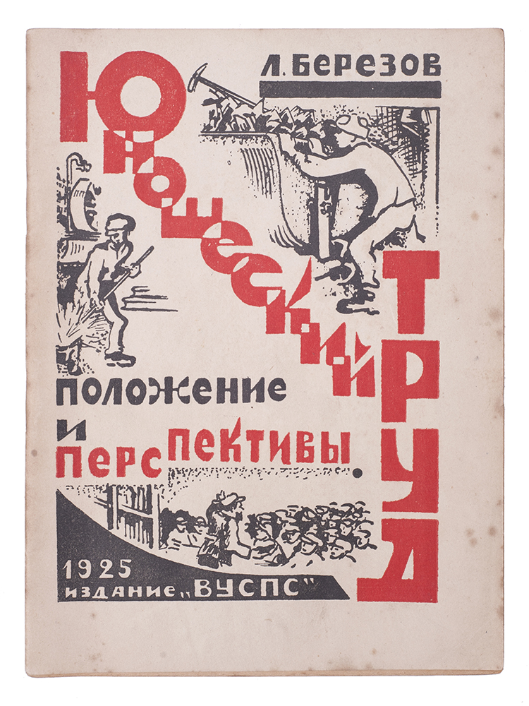 [LABOUR AS A PART OF EDUCATION] Iunosheskii trud: Polozhenie i perspektivy [i.e. Youth Labor: The Current State and Perspectives]. L. Berezov.