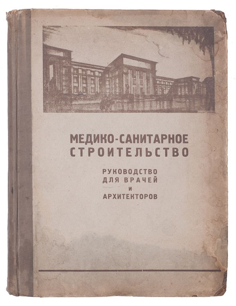 [STANDARD OF THE HOSPITAL CONSTRUCTION] Mediko-sanitarnoie stroitel'stvo: Rukovodstvo dlia vrachei i arkhitektorov [i.e. Health Facility Construction: A Manual for Physiсians and Architects]