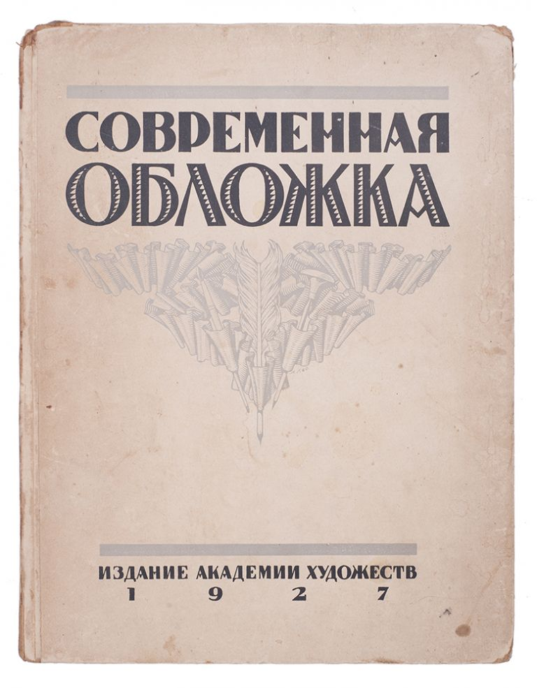 [COVERS AS A SIGNBOARD FOR BOOK PROPAGANDA] Sovremennaia oblozhka: 75 vosproizvedenii [i.e. The Modern Covers: 75 Reproductions]. E. Gollerbakh.