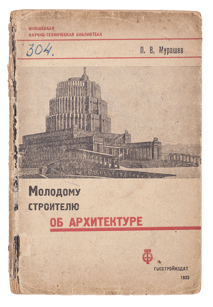 [YOUNG PALACE OF SOVIETS TO YOUNG ARCHITECTS] Molodomu stroiteliu ob arkhitekture [i.e. About Architecture to the Young Builder]. P. Murashev.