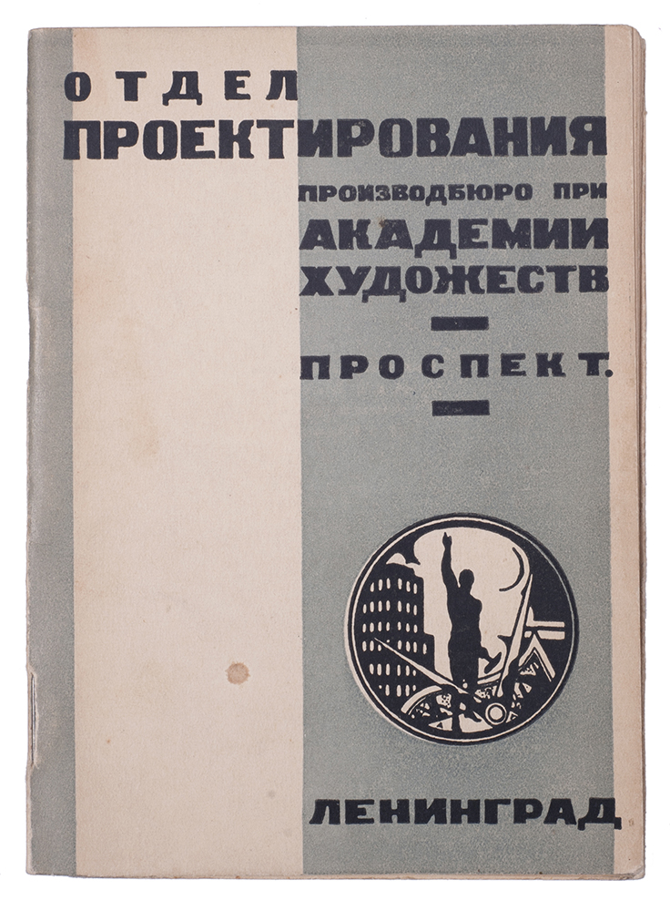 [TWO PROSPECTUSES OF LENINGRAD VKHUTEIN]