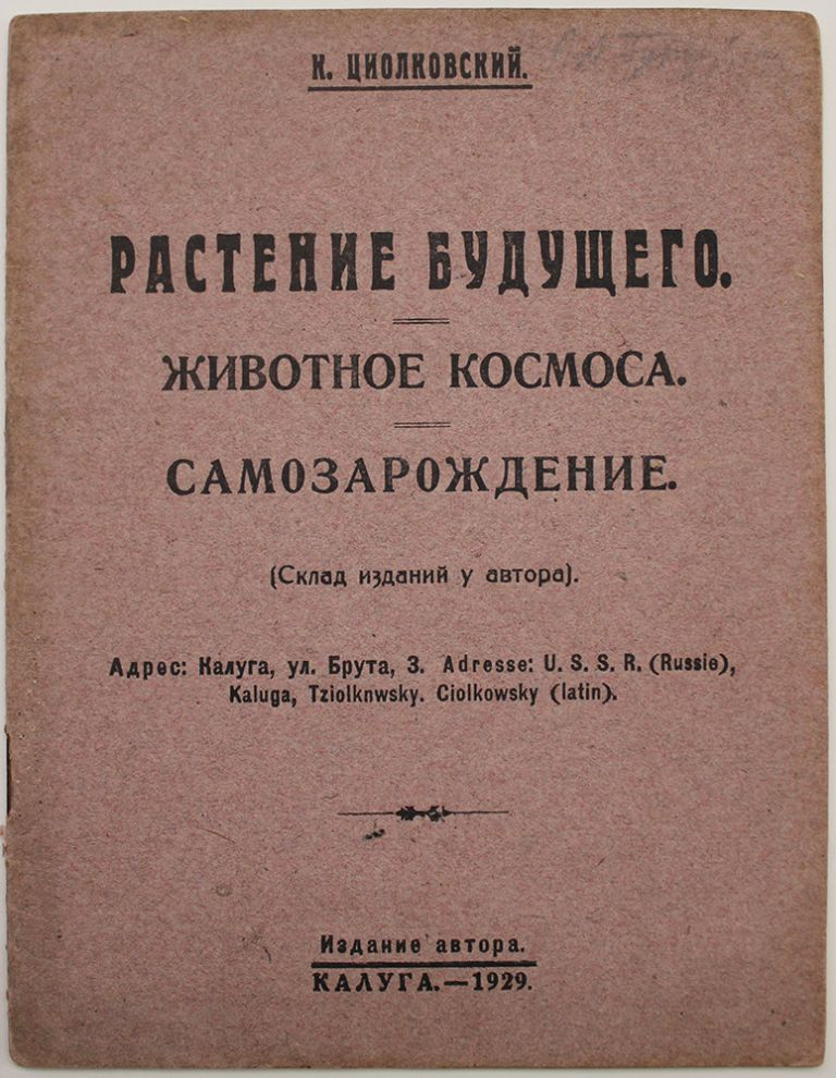 [SIGNED BY TSIOLKOVSKY] Rastenie budushchego. Zhivotnoe kosmosa. Samozarozhdenie [i.e. Plant of the Future. Animal of the Space. Spontaneous Generation]. K. E. Tsiolkovsky.