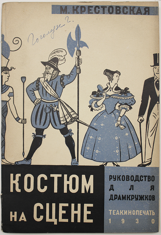 [COSTUME DESIGN GUIDE FOR CLUBS] Kostium na stsene: Rukovodstvo dlia dramkruzhkov [i.e. Costume on the Stage: Guide for Drama Clubs]. M. A. Krestovskaya.