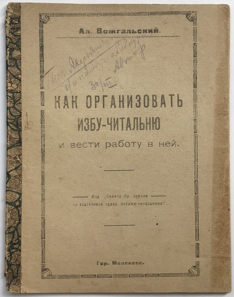 [INCEPTION OF THE SOVIET READING ROOMS] Kak organizovat' izbu-chital'niu i vesti rabotu v nei [i.e. How to Organize Reading Rooms and Coordinate Work in Them]. A. Skomorokhov, pseud. Vozhgal'sky.