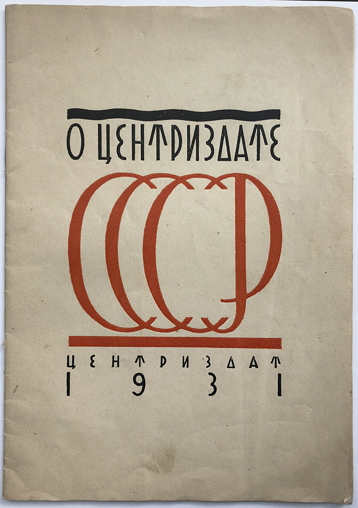 [PUBLISHING FOR THE NATIONAL MINORITIES] O Tsentrizdate SSSR [i.e. On the Central Publishing House of the USSR]