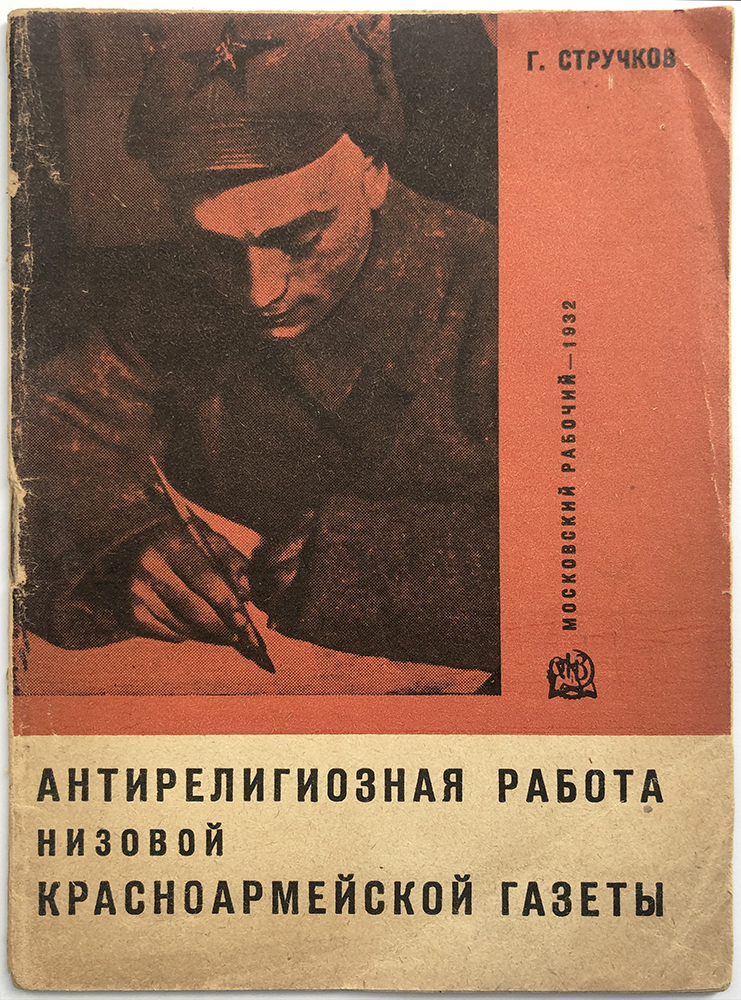 [GODLESS PRINT FOR THE RED ARMY SOLDIERS] Antireligioznaia rabota nizovoi krasnoarmeiskoi gazety [i.e. Anti-religious Work of Red Army Ordinary Newspaper]. G. Struchkov.