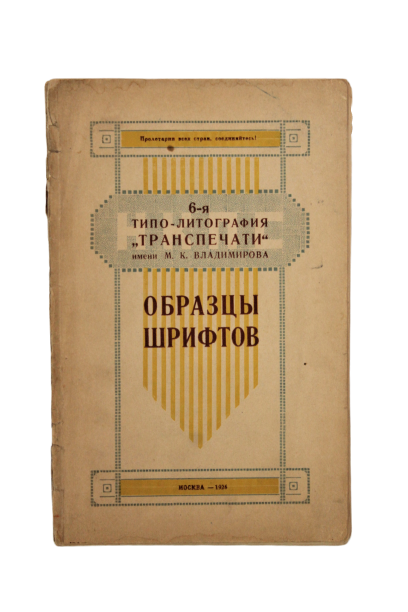 [A CATALOGUE OF TYPOGRAPHIC DESIGN SPECIMENS] Obraztsy shriftov // 6-ya tipo-litografiya transpechati NKPS imeni M.K. Vladimirova [i.e. Font Samples //The 6th Typo Lithography of NKPS Transpechat' of M.K. Vladimirov]