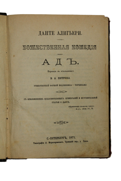 [THIRD RUSSIAN TRANSLATION OF INFERNO FROM ITALIAN] Bozhestvennaia Komedia. Ad./ perevod s italyanskogo V.A. Petrov [i.e The Divine Comedy. Hell/ Translated from Italian by V.A. Petrov]. D. Alighieri.
