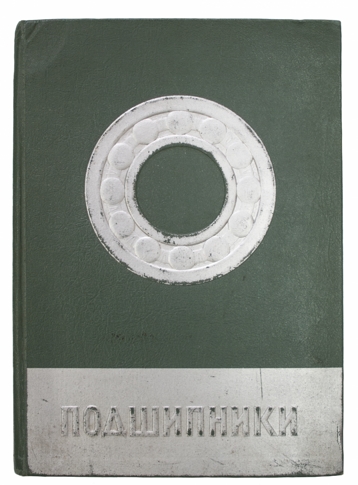 Podshipniki [i.e. Ball Bearings]. Solomon TELINGATER, book design, Alexandr Khlebnikov, photography.