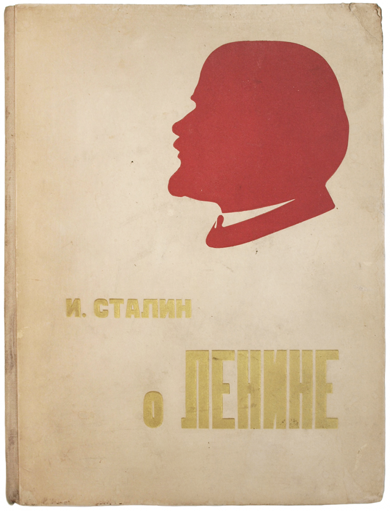 O Lenine [i.e. On Lenin]. Stalin J.