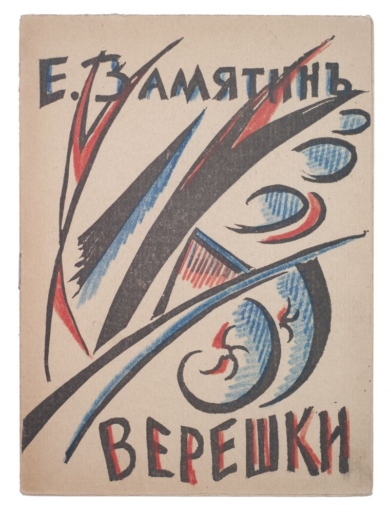 [CONTINUING THE RUSSIAN FUTURIST BOOKS] Vereshki [i.e. Waves]. E. Zamiatin.