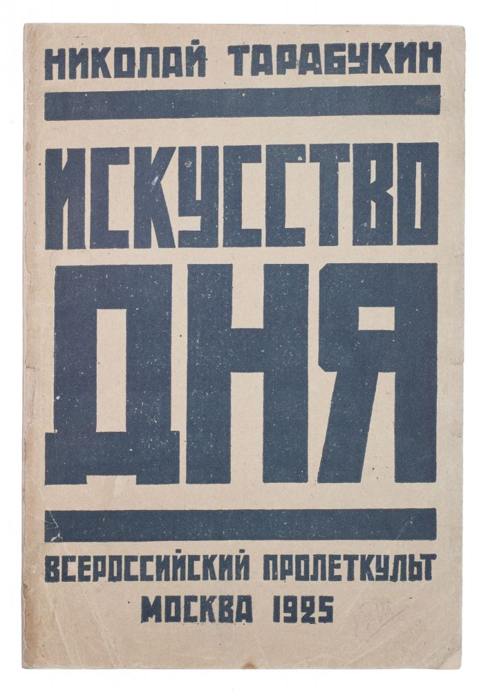 [THEORY OF PHOTOMONTAGE] Iskusstvo dnia [i.e. The Art of the Day. What to Know In Order to Make a Poster, Lubok, Advertising, Assemble a Book, Newspaper, Billboard, and What Abilities Photo-technics Provide]. N. Tarabukin.