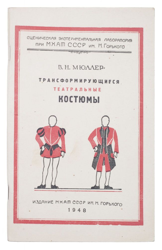 [EXPERIMENTS IN THEATRE COSTUME DESIGN] Transformiruiushchiesia muzhskoi i zhenskii teatral'nye kostiumy [i.e. Transforming Men and Women's Theatrical Costumes]. V. Miuller.