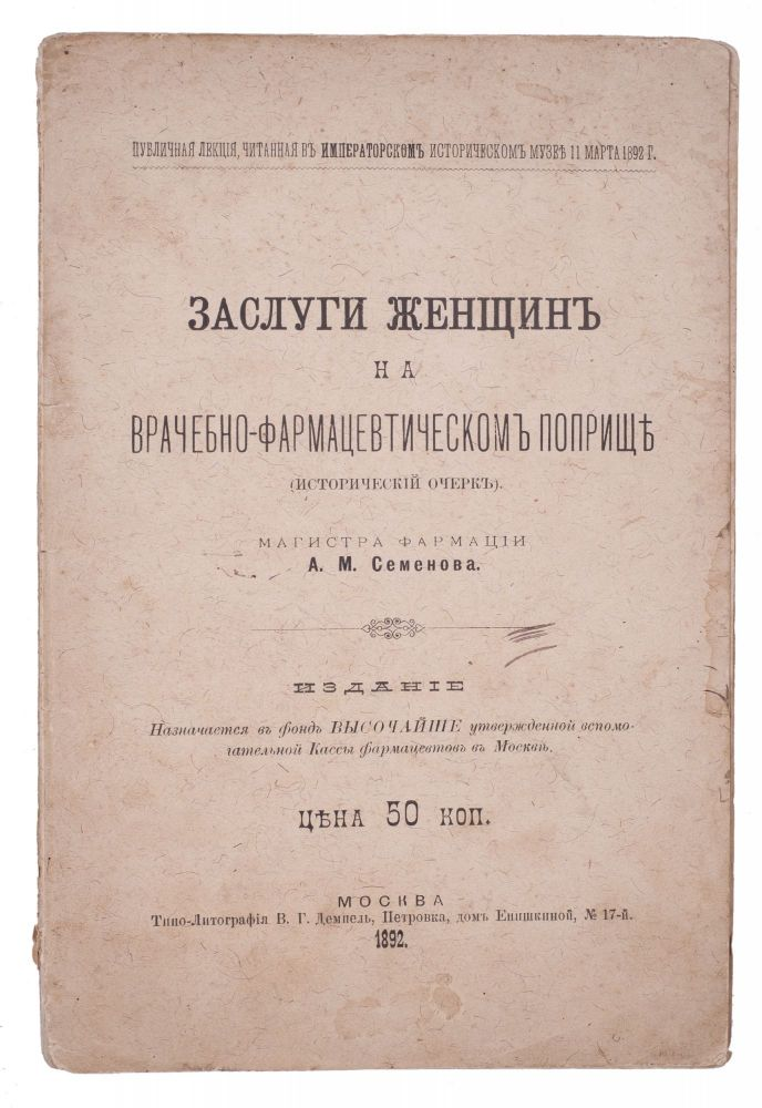 [FOR FEMALE PHARMACISTS] Zaslugi zhenshchin na vrachebno-farmatsevticheskom poprishche: Istoricheskii ocherk [i.e. Merits that Women Acquired in Field of Medicine and Pharmacy: A Historical Essay]. A. Semenov.