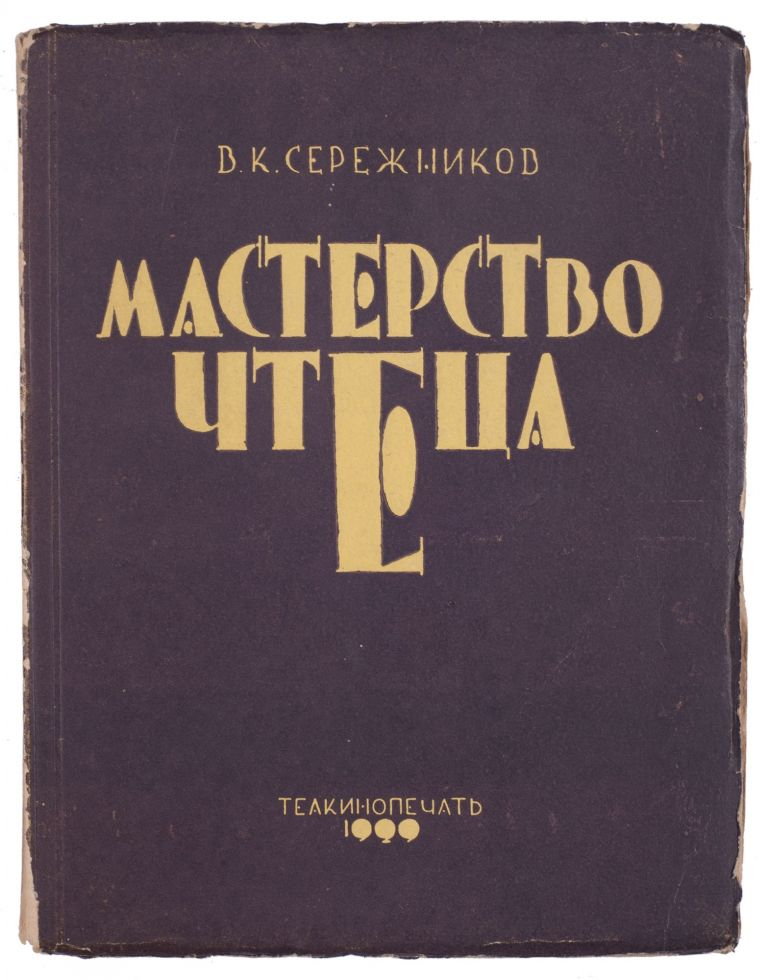 [SOVIET ORATORY] Masterstvo chtetsa: Teoriia i metodika khudozhestvennogo chteniia [i.e. Craft of Reciter: Theory and Methods of Reciting]. V. Serezhnikov.