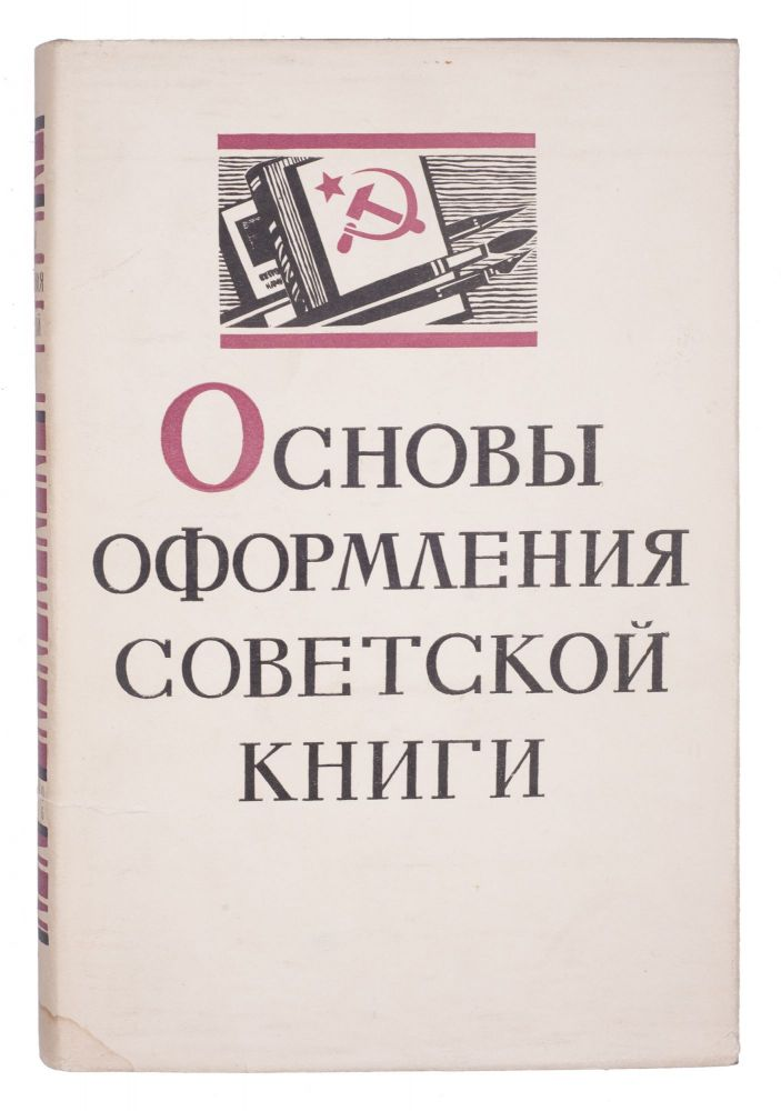 [HOW TO DESIGN A BOOK] Osnovy oformleniya sovetskoy knigi [i.e. Basics of the Soviet Book Design]. V. Istrin, A., Nazarov, V., Pakhomov.