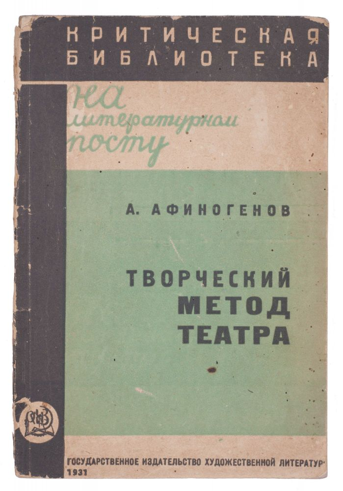 [STAGE IMAGINATION BEATS REALITY] Tvorcheskii metod teatra. Dialektika tvorcheskogo protsessa [i.e. Creative Method of Theater. Dialectics of the Creative Process]. A. Afinogenov.