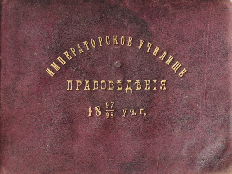 [SAINT-PETERSBURG SCHOOL OF JURISPRUDENCE] Imperatorskoye uchilishche pravovedeniya, 1897-1898 [i.e. The Imperial School of Jurisprudence]