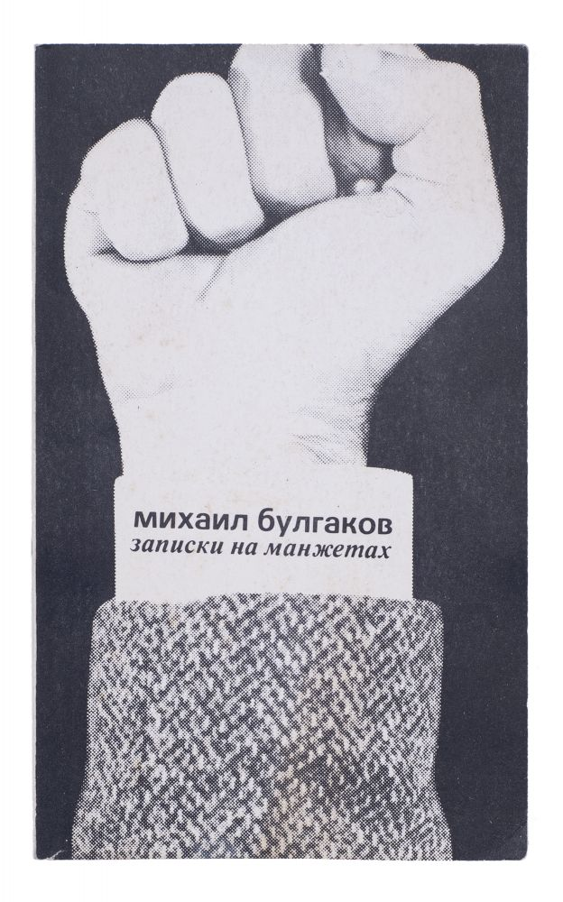 [CONCEPTUALIST BULGAKOV] Zapiski na manzhetakh [i.e. Notes on the Cuffs]. M. Bulgakov.