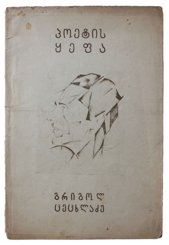 [GEORGIAN DADA] P'oet'is q'epa. Ts'. 1 [i.e. A Poet's Bark. First Book]. G. Tsetskhladze.
