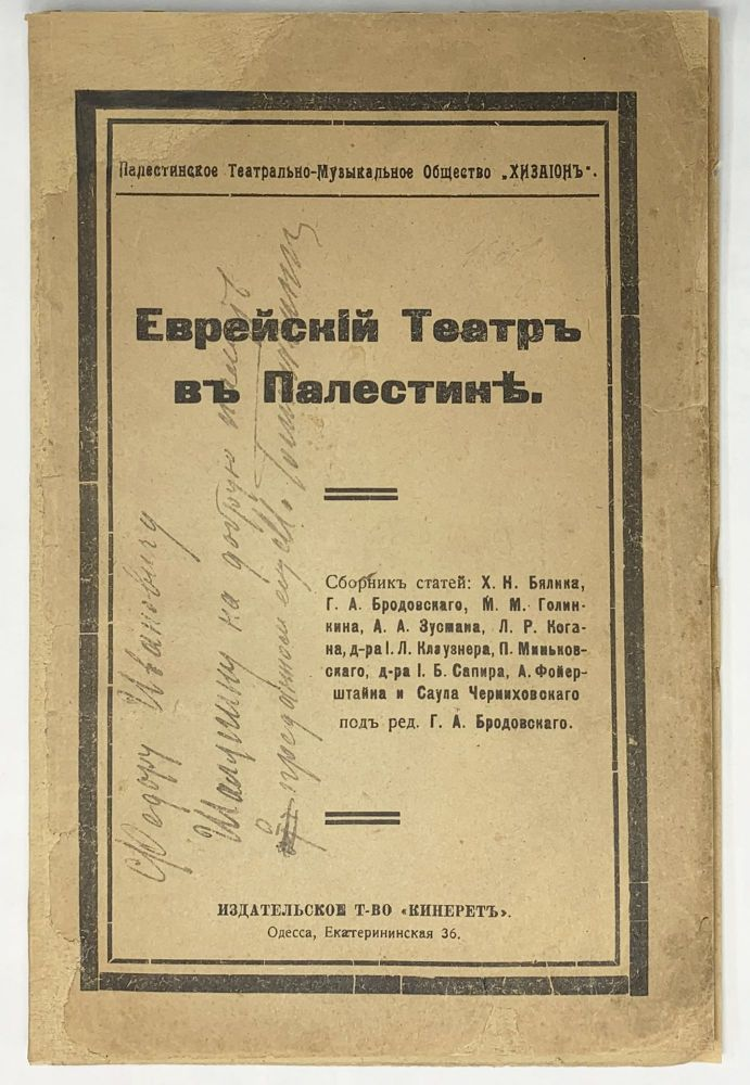 [THE BOOK INSCRIBED BY THE FOUNDER OF ISRAELI OPERA TO CHALIAPIN] Evreiskiy teatr v Palestine [i.e. The Hebrew Theatre in Palestine]. M. Golinkin.
