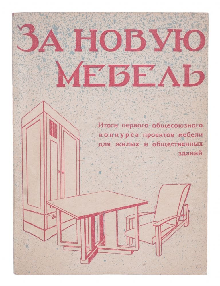 [CONSTRUCTIVIST FURNITURE] Za novuiu mebel' [i.e. For the New Furniture]