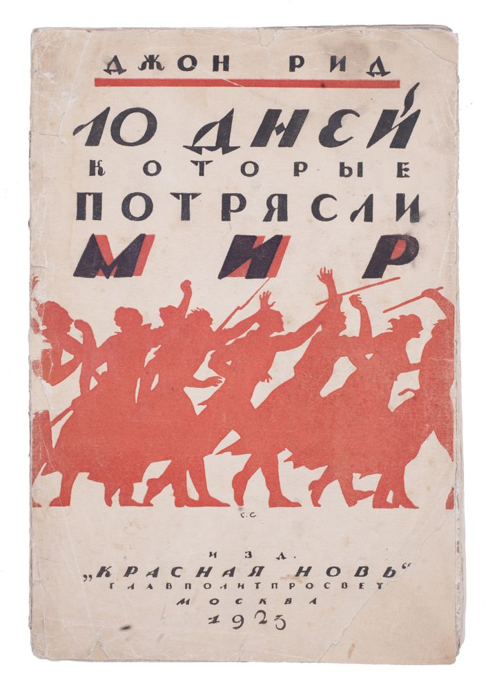[FIRST SOVIET EDITION OF TEN DAYS THAT SHOOK THE WORLD] 10 dnei, kotorye potriasli mir [i.e. Ten Days that Shook the World] / prefaces by V. Lenin and N. Krupskaya, translated by V. Yarotskiy. John Reed.