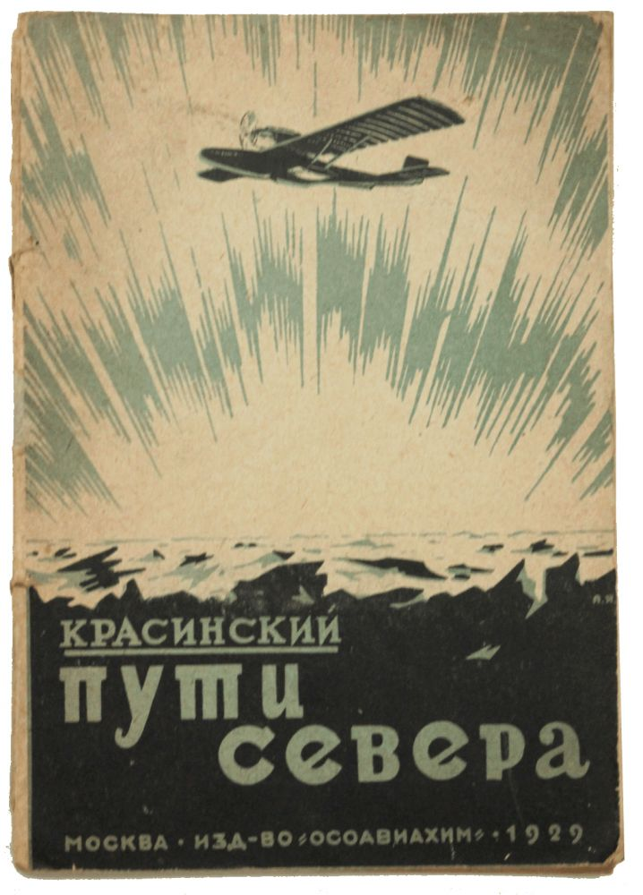 [FIRST NORTHERN AIR EXPEDITIONS] Puti Severa. (Severnyye vozdushnyye ekspeditsii 1927 i 1928 gg. Ostrov Vrangelya i pervyy Leninskiy reys) [i.e. Ways of the North. (Northern Air Expeditions of 1927 and 1928. Wrangel Island and the First Lena Flight)]. G. Krasinsky.