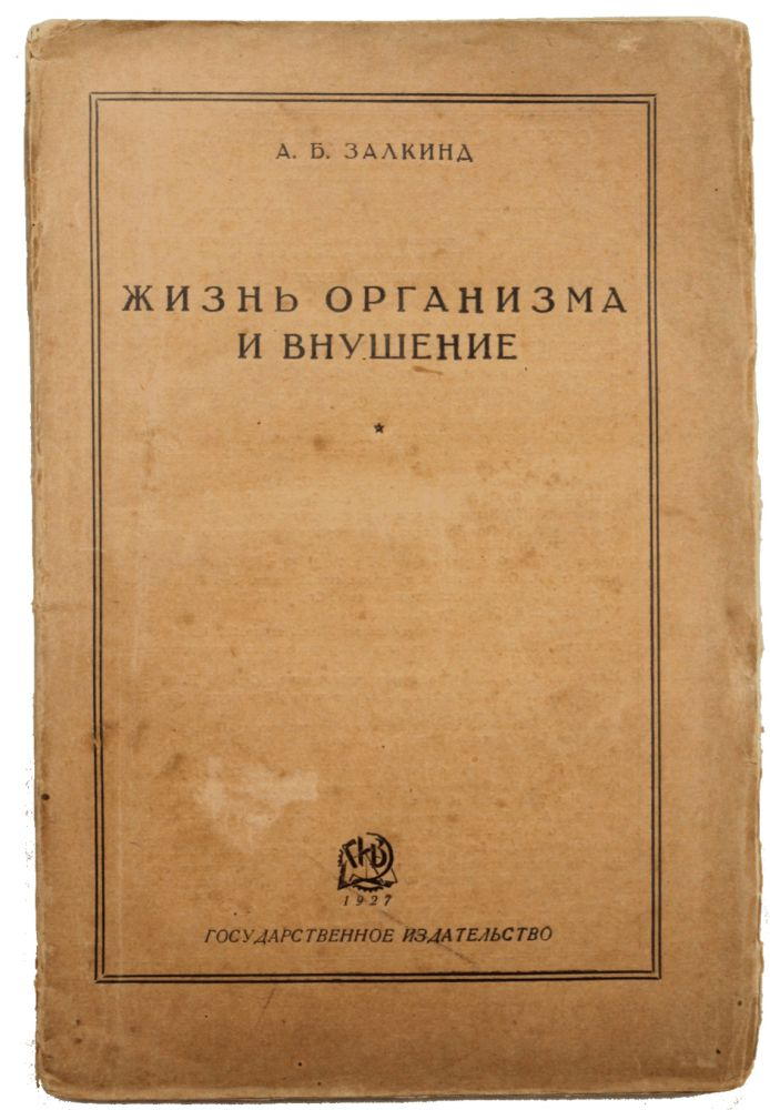 [THE SOVIET APPROACH TO THE MENTAL SUGGESTION] Zhizn' organizma i vnusheniye [i.e. The Life of the Organism and the Method of Suggestion]. A. Zalkind.