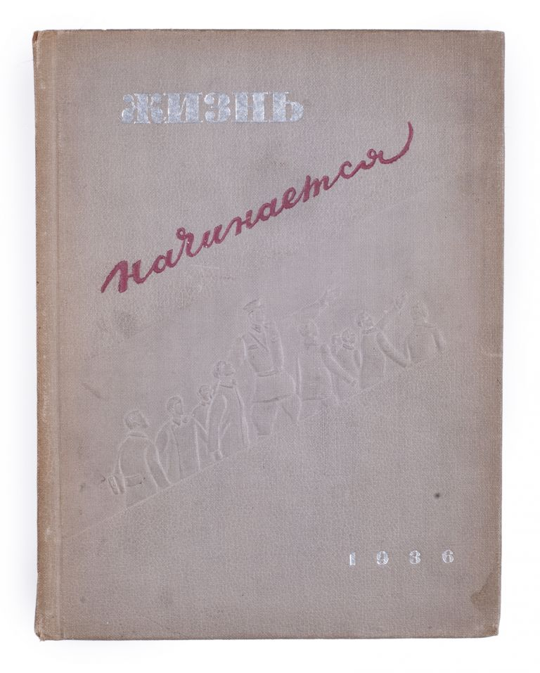 [LITERATURE BY FOSTER STUDENTS] Zhizn' nachinaetsia. Sbornik stikhov, rasskazov i ocherkov, napisannykh podrostkami-vospitannikammi trudovykh koloniy UNKVD LO [i.e. The Life Begins. The Collection of Verse, Short Stories and Essays Written by the Foster Students of the Labour Colonies of NKVD in Leningrad Region]