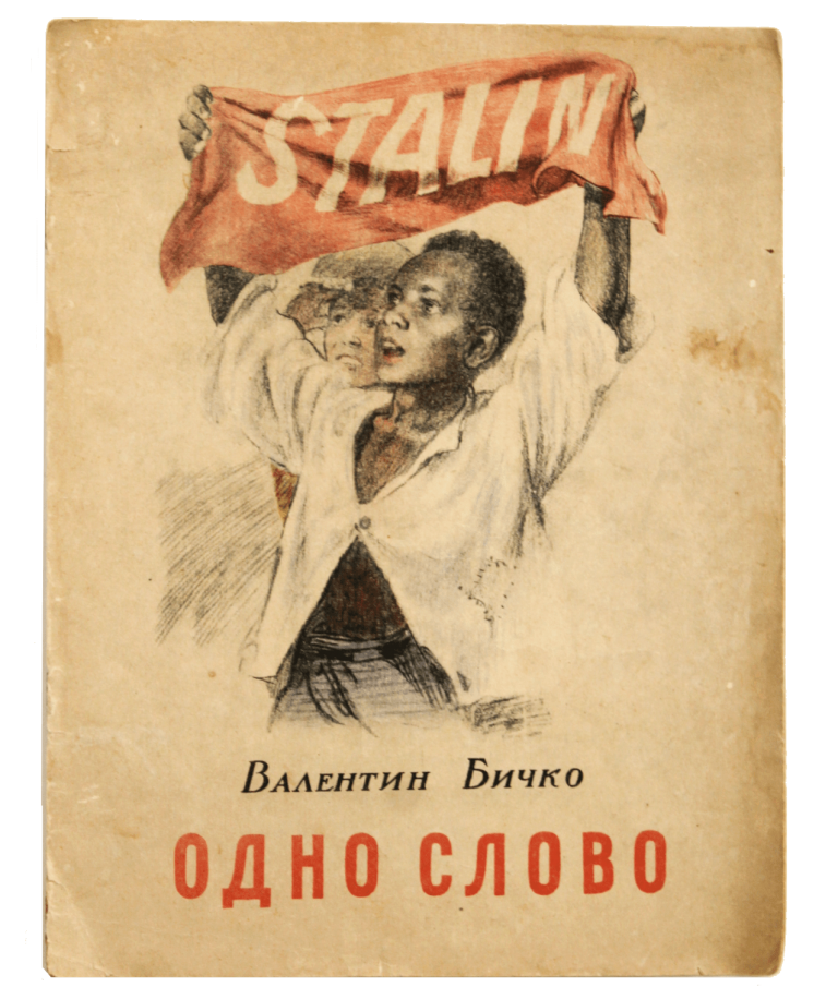 [SOVIET PROPAGANDA FOR CHILDREN IN UKRAINIAN] Odno Slovo [i.e. One Word]. V. Bichko.