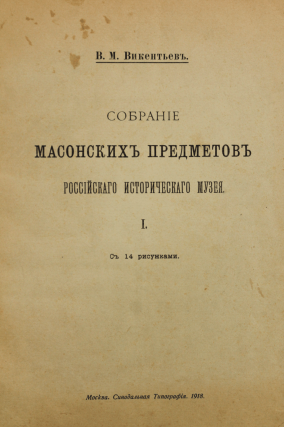 A RARE EVIDENCE OF MASONIC ACTIVITY IN PRE-REVOLUTIONARY RUSSIA] Sobraniye masonskikh predmetov...