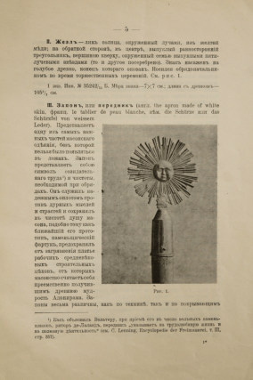 [A RARE EVIDENCE OF MASONIC ACTIVITY IN PRE-REVOLUTIONARY RUSSIA] Sobraniye masonskikh predmetov Rossiyskogo istoricheskogo muzeya : I : S 14 ris [i.e. A Collection of Masonic Objects of the Russian Historical Museum: I : 14 ill.]
