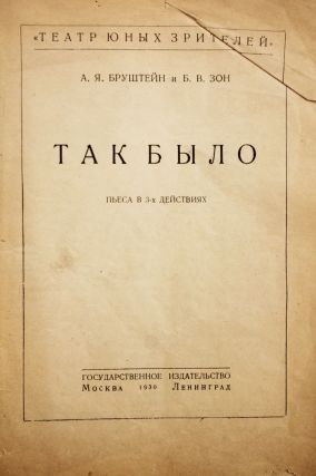 [THEATRE IN SUPPORT OF THE JEWISH PEOPLE] Tak bylo: P'yesa v trekh deystviyakh [i.e. So It Was: A Play in Three Acts]