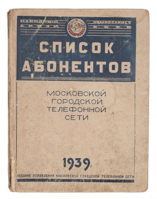 THE ENCYCLOPEDIA OF THE MOSCOW EVERYDAY LIFE IN THE 1930s THROUGH ADVERTISMENTS] Spisok...